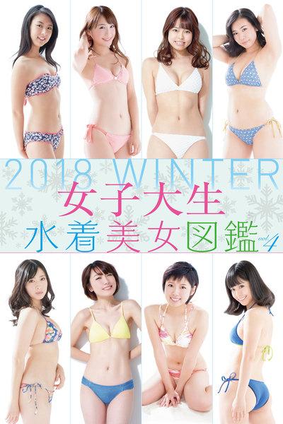 女子大生水着美女図鑑2018 Winter