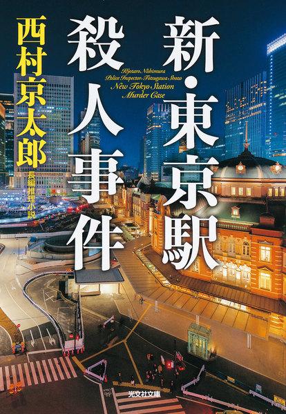 【ミステリー】新・東京駅殺人事件