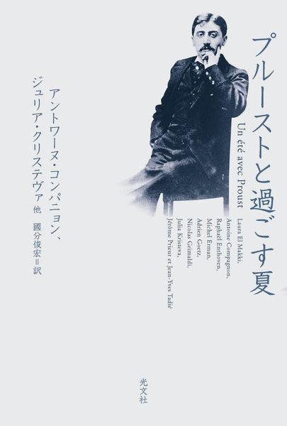 【ノンフィクション】プルーストと過ごす夏