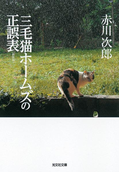 【ミステリー】三毛猫ホームズの正誤表 新装版