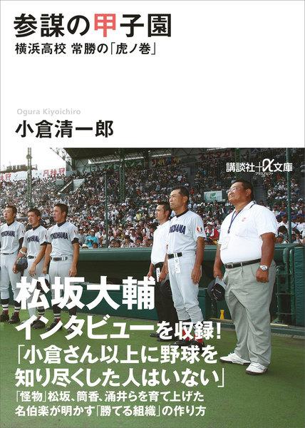 【ノンフィクション】参謀の甲子園 横浜高校 常勝の「虎ノ巻」