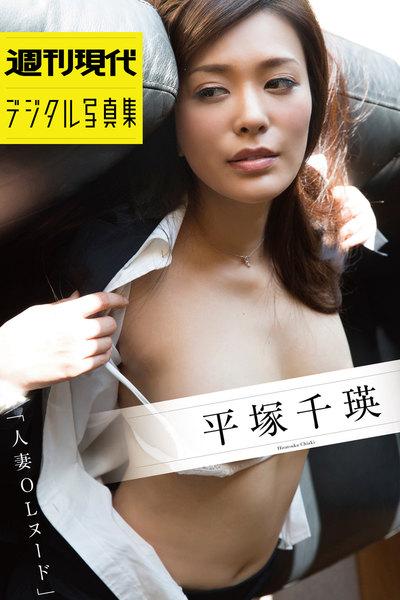 平塚千瑛「人妻OLヌード」週刊現代デジタル写真集