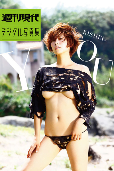 中村優「KISHIN×YOU」週刊現代デジタル写真集