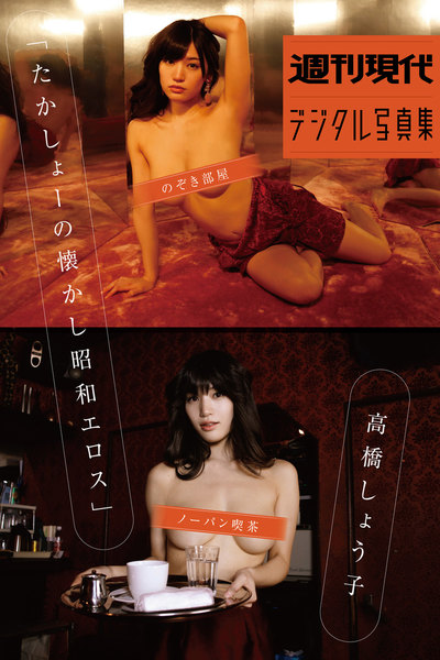 高橋しょう子「たかしょーの懐かし昭和エロス」週刊現代デジタル写真集