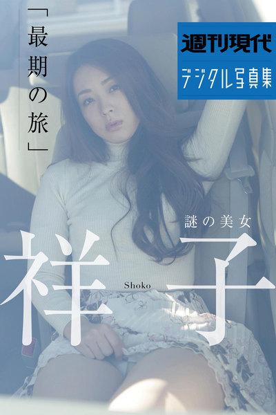 謎の美女 祥子「最期の旅」週刊現代デジタル写真集