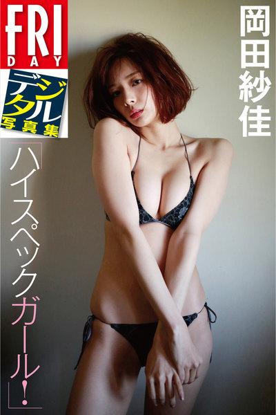 岡田紗佳「ハイスペックガール!」FRIDAYデジタル写真集