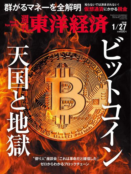 週刊東洋経済 2018年1月27日号(1月22日発売)