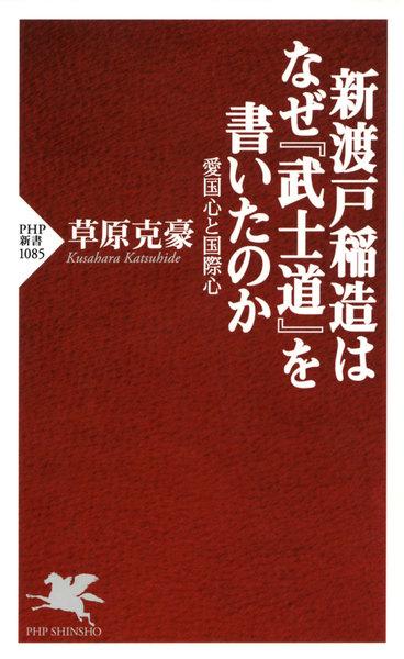【ノンフィクション】新渡戸稲造はなぜ『武士道』を書いたのか 愛国心と国際心