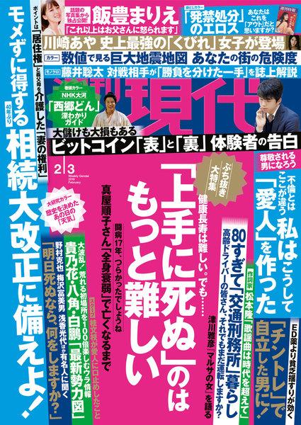 週刊現代 2018年2月3日号(1月22日発売)