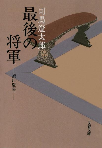 【歴史・時代】最後の将軍 徳川慶喜