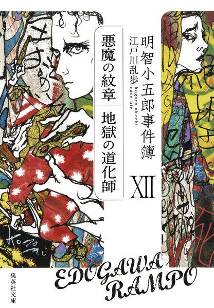 【ミステリー】明智小五郎事件簿12