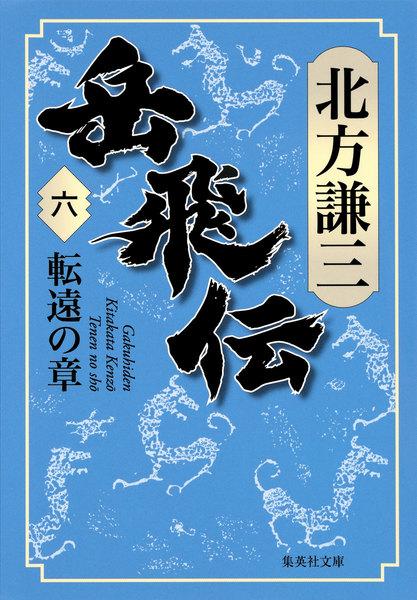 【歴史・時代】岳飛伝 六 転遠の章