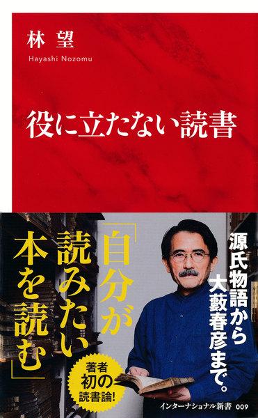 【エッセイ】役に立たない読書(インターナショナル新書)