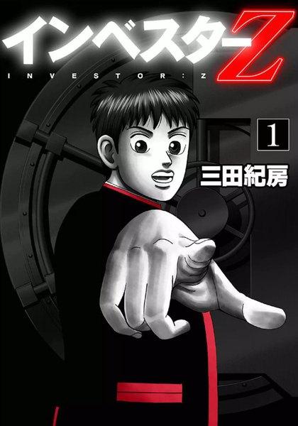 フルカラー版 インベスターZ 1巻