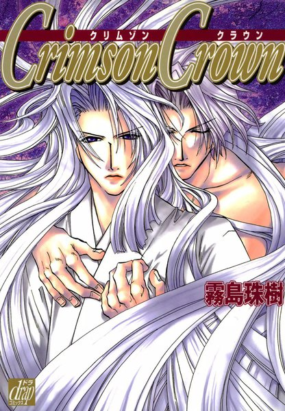 Crimson Crown - 漫画