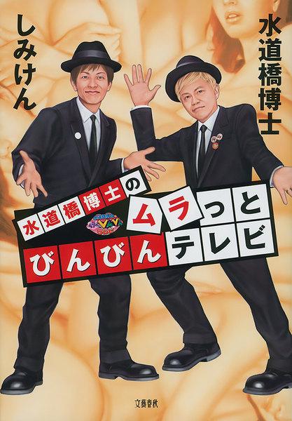 【ノンフィクション】水道橋博士のムラっとびんびんテレビ
