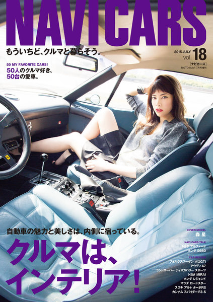 NAVI CARS Vol.18 2015年7月号