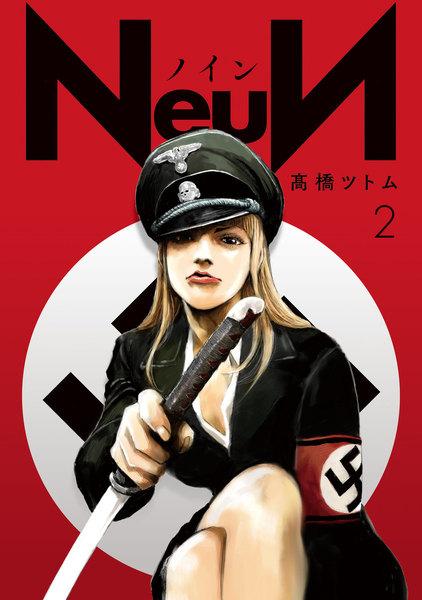 NeuN(ノイン)2巻