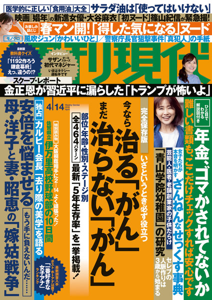 週刊現代 2018年4月14日号(4月2日発売)