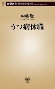 【ノンフィクション】うつ病休職(新潮新書)