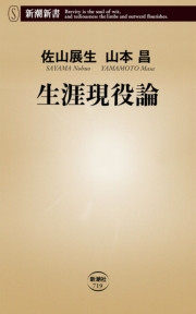 【ノンフィクション】生涯現役論(新潮新書)