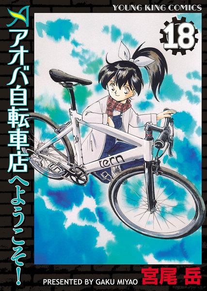 アオバ自転車店へようこそ!18巻