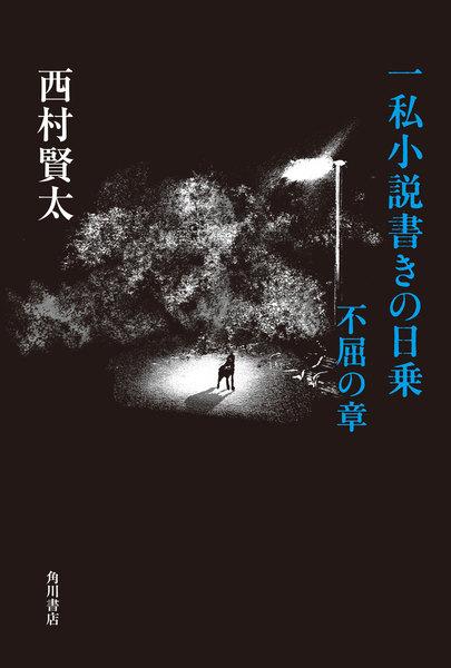 【エッセイ】一私小説書きの日乗 不屈の章
