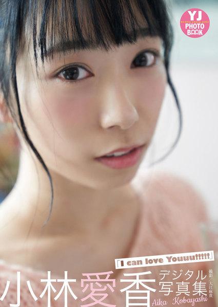小林愛香「I can love youuu!!!!!!」週刊ヤングジャンプ2018年18号