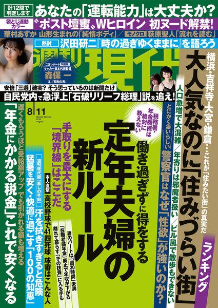 週刊現代 2018年8月11日号(7月30日発売)