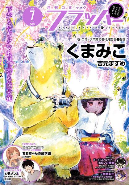 月刊コミックフラッパー 2018年7月号(6月9日発売)