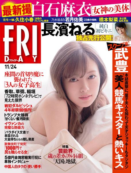 FRIDAY 2017年11月24日号(11月10日発売)