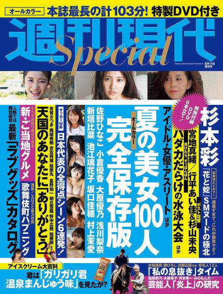 週刊現代Special 週刊現代2018年8月17日増刊号(8月3日発売)