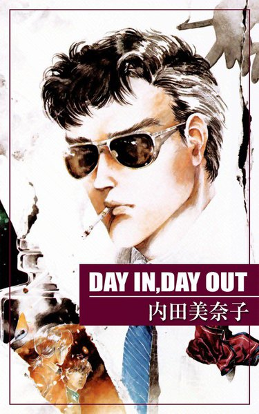 DAY IN,DAY OUT 1巻 - 漫画