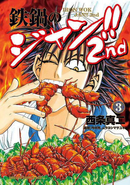 鉄鍋のジャン!!2nd 3巻