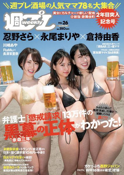 週プレ6月25日号No.26(2018年6月11日発売)