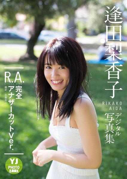 逢田梨香子1st写真集「R.A. 完全アナザーカットVer.」デジタル限定YJ PHOTO BOOK