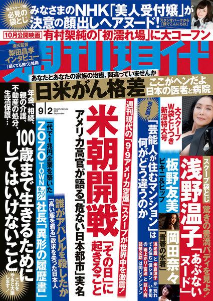 週刊現代 2017年9月2日号(8月18日発売)