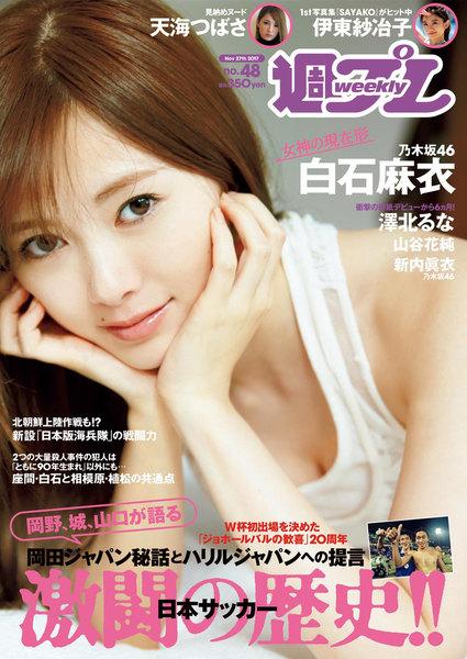 週プレ11月27日号No.48(2017年11月13日発売)