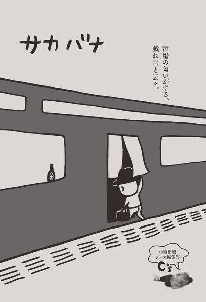 【エッセイ】サカバナ