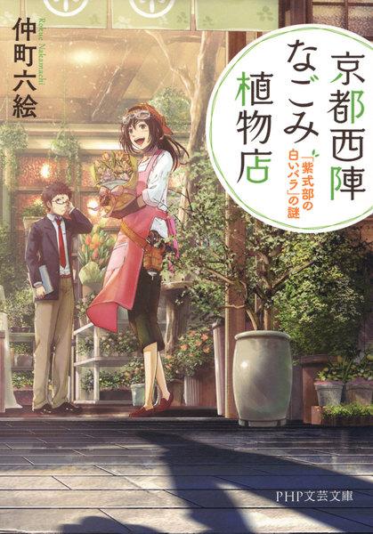 【ミステリー】京都西陣なごみ植物店 「紫式部の白いバラ」の謎