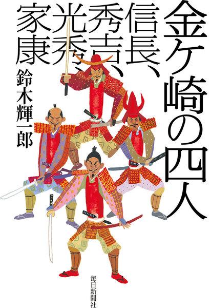 【歴史・時代】金ヶ崎の四人(毎日新聞出版) 信長、秀吉、光秀、家康