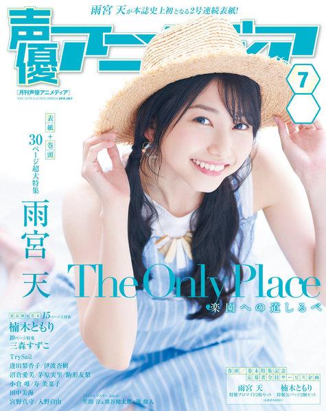 声優アニメディア 2018年7月号(6月13日発売)