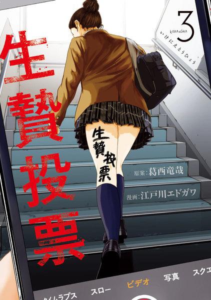 漫画 殺人オークション3巻 ネタバレ