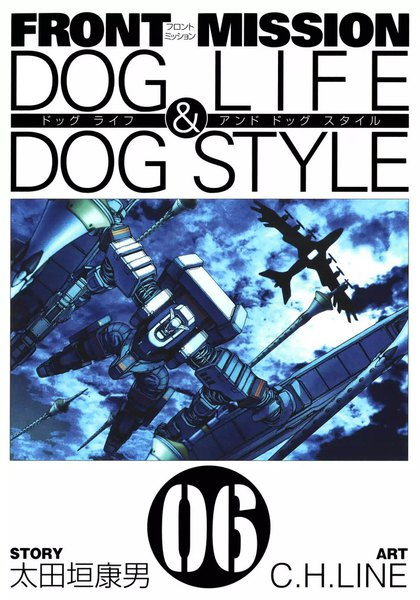 FRONT MISSION DOG LIFE & DOG STYLE 6巻 - 漫画