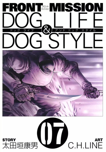 FRONT MISSION DOG LIFE & DOG STYLE 7巻 - 漫画