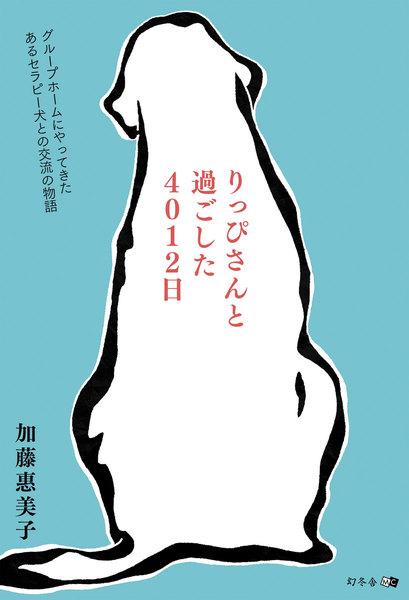 【ノンフィクション】りっぴさんと過ごした4012日 グループホームにやってきたあるセラピー犬との交流の物語