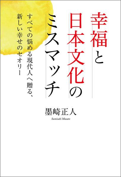 【エッセイ】幸福と日本文化のミスマッチ すべての悩める現代人へ贈る、新しい幸せのセオリー