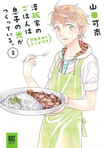 澤飯家のごはんは息子の光がつくっている。簡単家めしレシピ付き 2巻