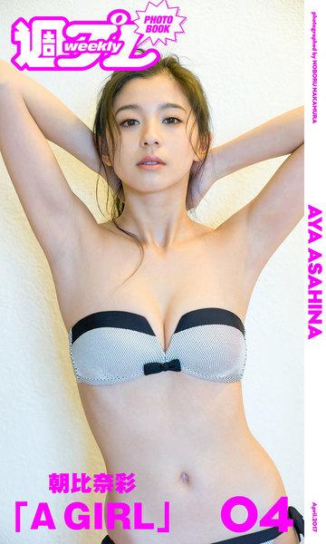 朝比奈彩「A GIRL」週プレ PHOTO BOOK デジタル写真集