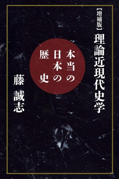 【ノンフィクション】【増補版】理論近現代史学